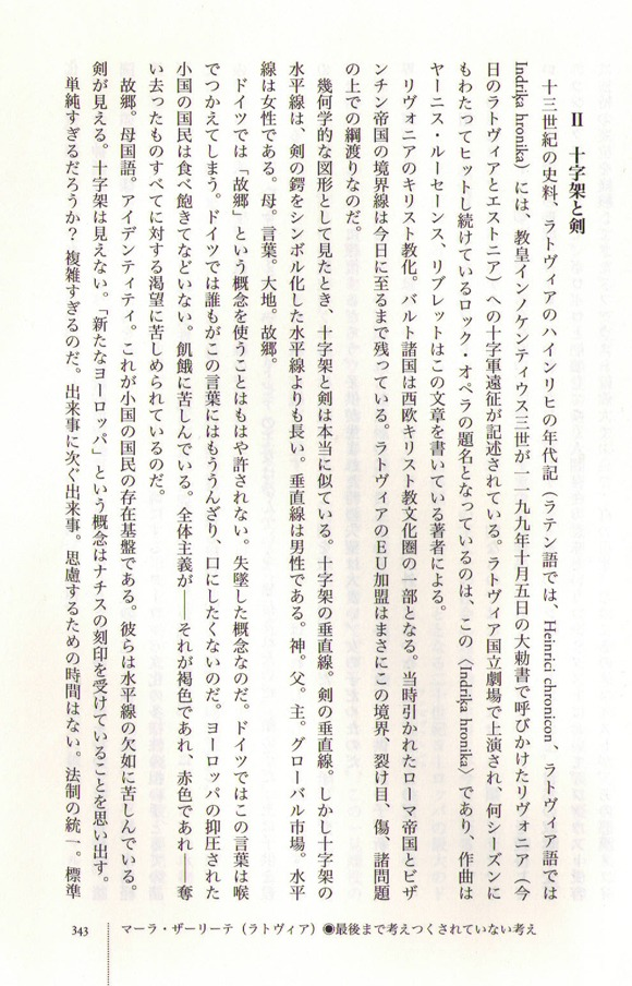 Essay japanese language